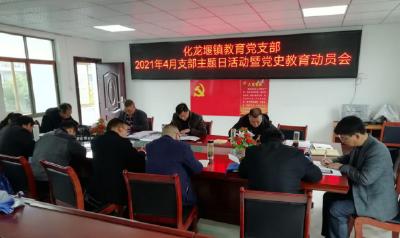 化龙堰镇中心学校召开党史学习教育动员会
