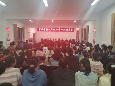 窑淮学校举行中考誓师大会