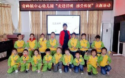"""房县青峰镇中心幼儿园举行""""走进清明 感受传统""""主题活动"""