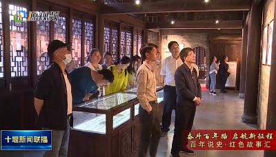 湖北房县:巧用本土红色文化 传递廉洁好声音