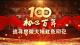 房县第一个党组织的成立——《初心百年 追寻房陵大地红色印记》