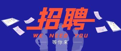 2021年房县黄酒产业发展中心公益性岗位招聘公告