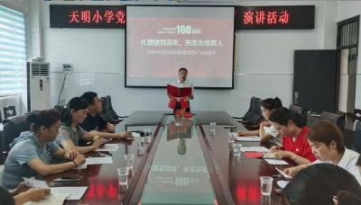 房县天明小学党支部举行庆祝建党百年演讲比赛