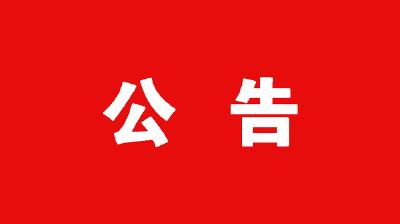 房县防汛抗旱指挥部公告(第1号)