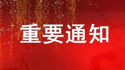 十堰市第四届职工创业创新大赛房县分赛区报名正式启动