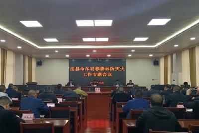 房县召开今冬明春森林防灭火工作专题会议