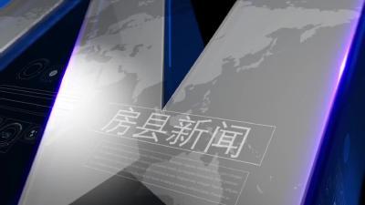 房县新闻20211001