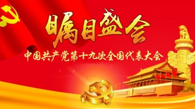 瞩目盛会:中国共产党第十九次全国代表大会