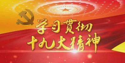 视频完整版 | 省委宣讲团来恩施宣讲党的十九大精神
