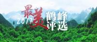 2017最美鹤峰评选