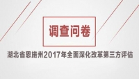 调查问卷 | 湖北省恩施州2017年全面深化改革第三方评估