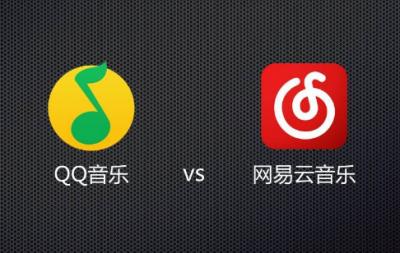 好消息!国家版权局推动QQ音乐与网易云音乐达成版权合作