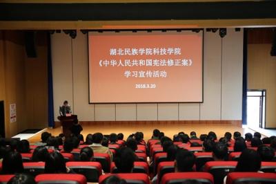 湖北民院科技学院积极开展《中华人民共和国宪法修正案》 学习宣传活动