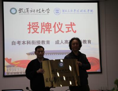 携手同进,共创未来 —— 湖北民族学院科技学院与武汉科技大学举行自考(专衔本)、成教教育项目 合作授牌仪式