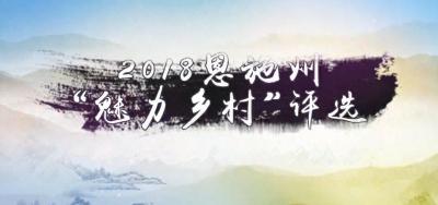 """恩施州2018""""魅力乡村""""评选"""