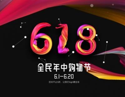 """国家市场监管总局:""""6·18""""网络促销不得先涨价再打折"""