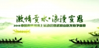 """""""激情贡水·浪漫宣恩""""——2018中国(宣恩)内陆河水上运动会暨武陵山区龙舟争霸赛"""