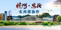 專題 | 杭州恩施東西部協作