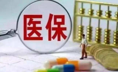 9月1日起,湖北医保费统一由税务部门征收