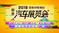 9月14日—16日,2018恩施州电视台秋季汽车展览会火热上线!