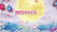 专题 | 网络中国节