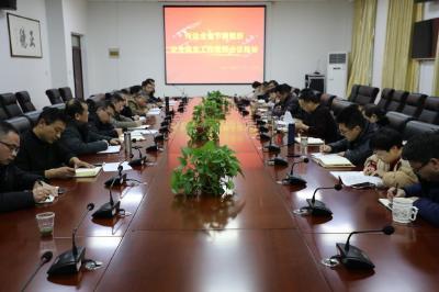 湖北民族学院科技学院召开安全稳定工作专题会议