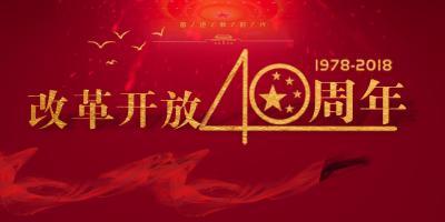 庆祝改革开放四十周年