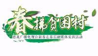 春拂贫困村——恩施广播电视台新春走基层融媒体采访活动