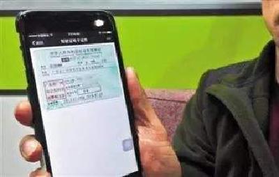 """手机上有""""电子驾驶证"""" 驾车为何还要带""""本本""""?"""