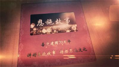 专题 |  庆祝新中国成立70周年 · 讲好恩施故事