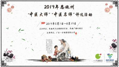 """专题:2019年恩施州""""中医大师""""""""中医名师""""评选活动"""