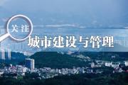 专题 | 关注城市建设与管理