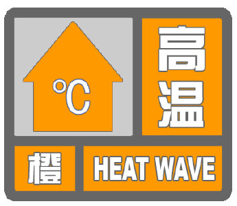 局部可达39℃!十堰发布高温橙色预警,请注意防范