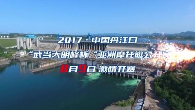 2017年摩托艇宣传片