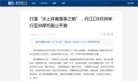 国内多家主流媒体争相报道丹江口亚洲摩托艇联赛新闻发布会