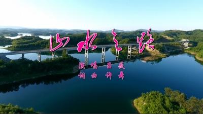 山水之路MV.mp4