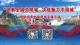 直播:「冲刺中国文明城·决战魅力中国城」网络投票直播丹江口分会场