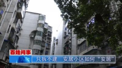 """丹江口《百姓问事》:只拆不建   安居小区如何""""安居"""""""