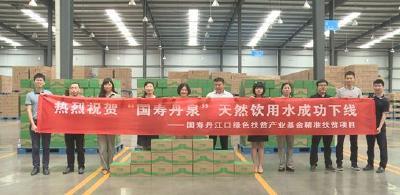 首瓶国寿丹泉瓶装水下线 中国人寿绿色扶贫再谱新篇