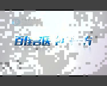 """【喻雄杰】十堰人医治愈宫颈癌有""""神器"""""""