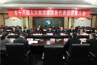 市第十八届人民代表大会第四次会议召集人会议召开