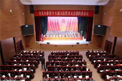 市第十八届人民代表大会第四次会议开幕