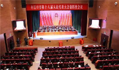 丹江口市第十八届人民代表大会第四次会议闭幕