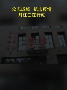 众志成城 抗击疫情——丹江口在行动.MP4