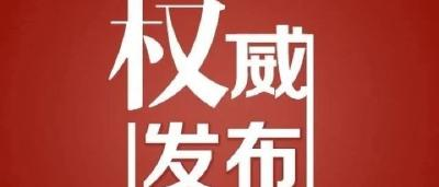 丹江口市新型冠状病毒感染的肺炎疫情防控指挥部通告(第14号)