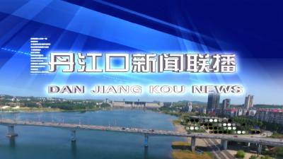 2021年7月27日《丹江口新闻联播》