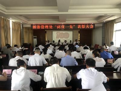 """新港经济开发管理处召开""""两优一先""""表彰大会"""