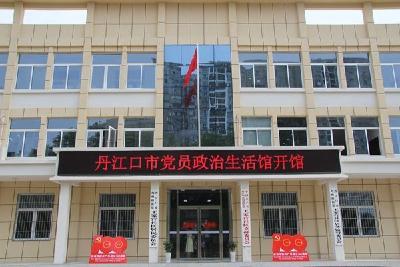 我市城区首家党员政治生活馆正式开馆