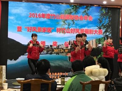 直播:2016年度竹山摄影协会年会