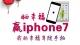 晒幸福 赢iphone7!今日竹山邀您过年嗨起来!